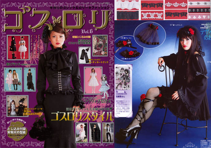 080325 lolipop2 Gothic Sewing Patterns